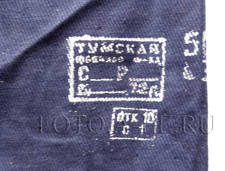 Тумская швейная фабрика , фото 1367-8004