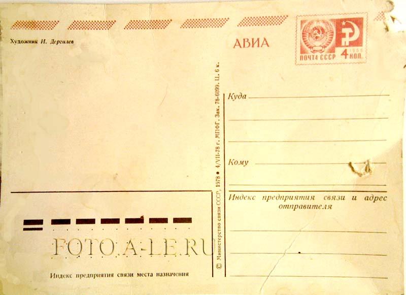 АВИА Открытка 8 марта, 1974 год.