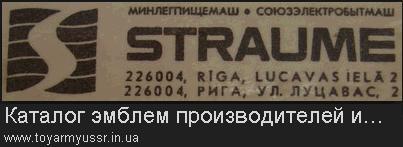 Straume, логотип. С сайта http://www.toyarmyussr.in.ua/