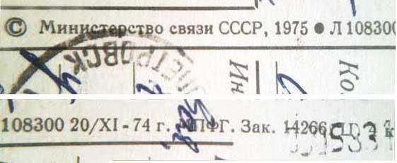 Министерство связи СССР, 1975 год.
