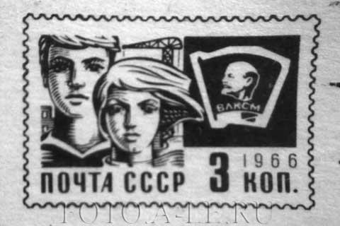Марка Почта СССР. 1966. 3 коп.
