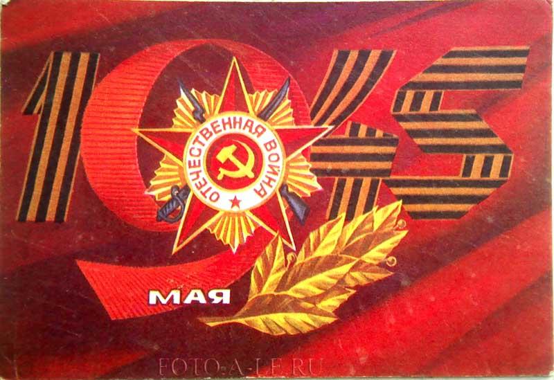 9 мая. День Победы. Старые открытки. 1975 г.