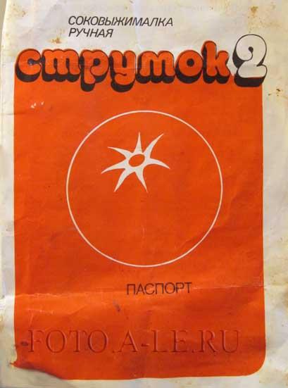 Соковыжималка «Струмок-2″ . Паспорт.