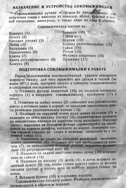 Соковыжималка «Струмок-2″ Инструкция