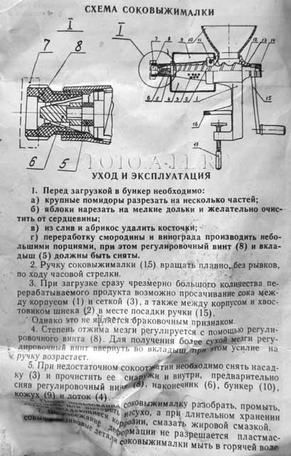Соковыжималка «Струмок-2″ Инструкция. Схема соковыжималки.