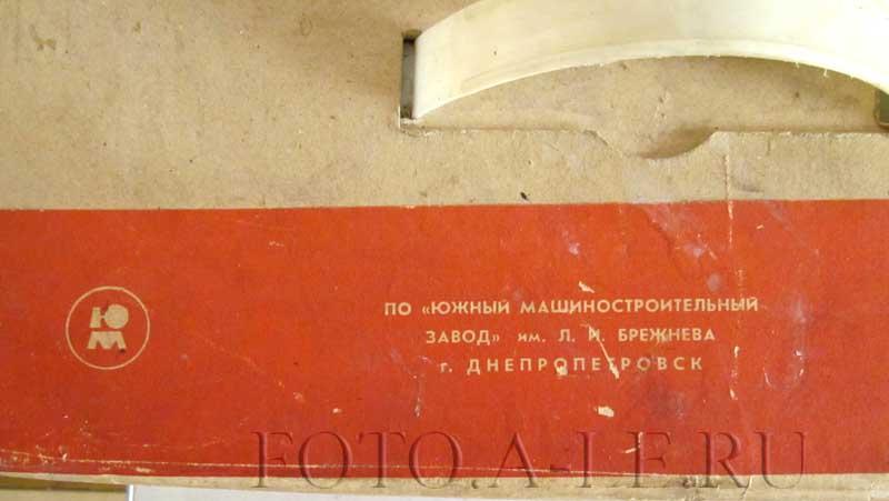 ПО «Южный Машиностроительный завод» имени Л.И.Брежнева. г.Днепропетровск