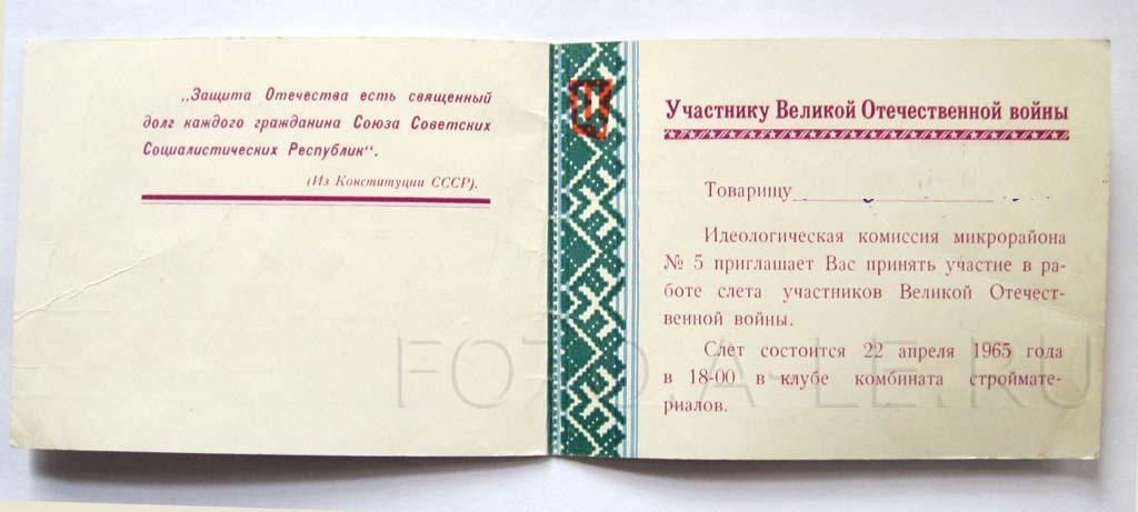 ПРИГЛАСИТ3_5963