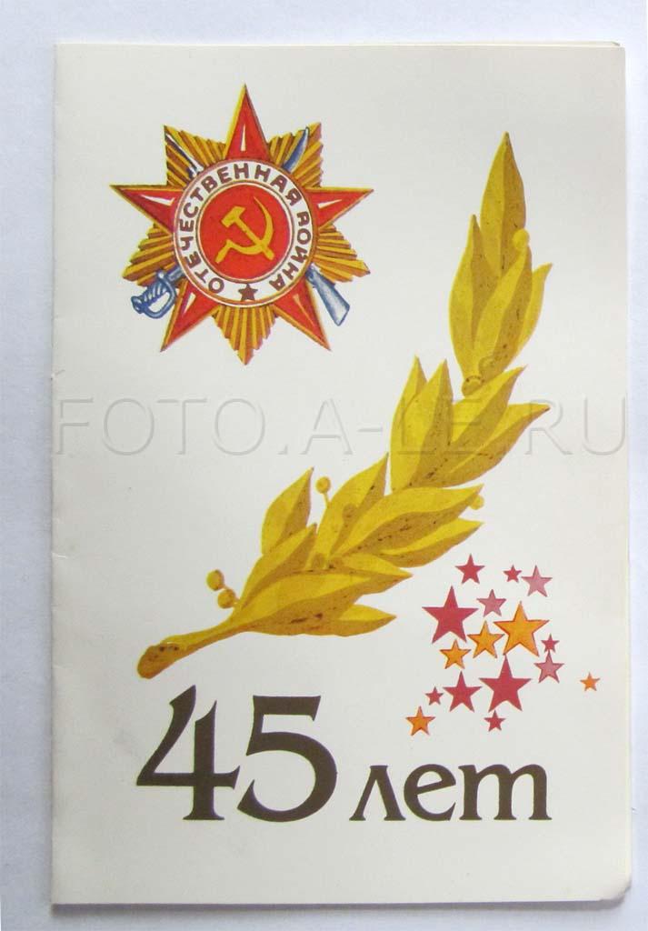 открытки с 45 летием: