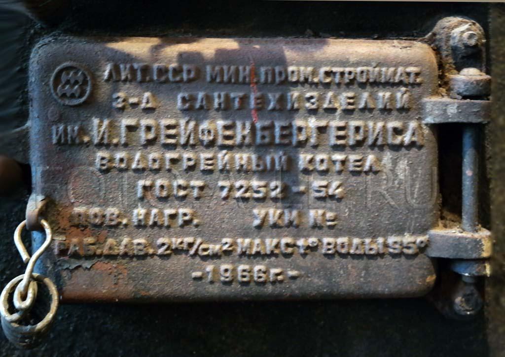 КЧМ Водонагревательный котел для твердого топлива и газа. 1966 г. Завод сантехизделий им И.Грейфенбергериса