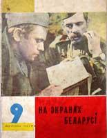Журнал. На экранах Беларуси. №9 сентябрь, 1963 год. 5 коп. На экранах Беларусi. №9 верасень, 1963 год. 5 коп.