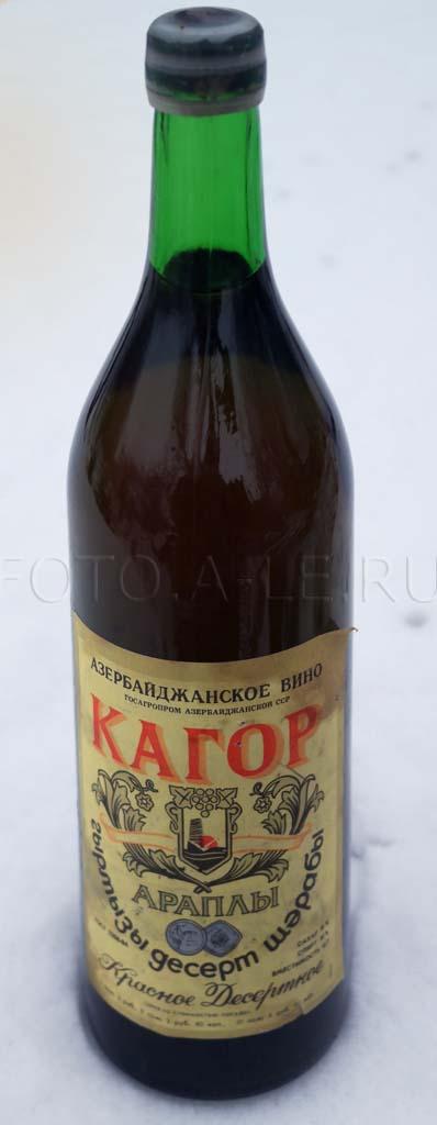Кагор. Араплы. 3 руб. 40 коп. Азербайджанское вино. Госагропром Азербайджанской ССР