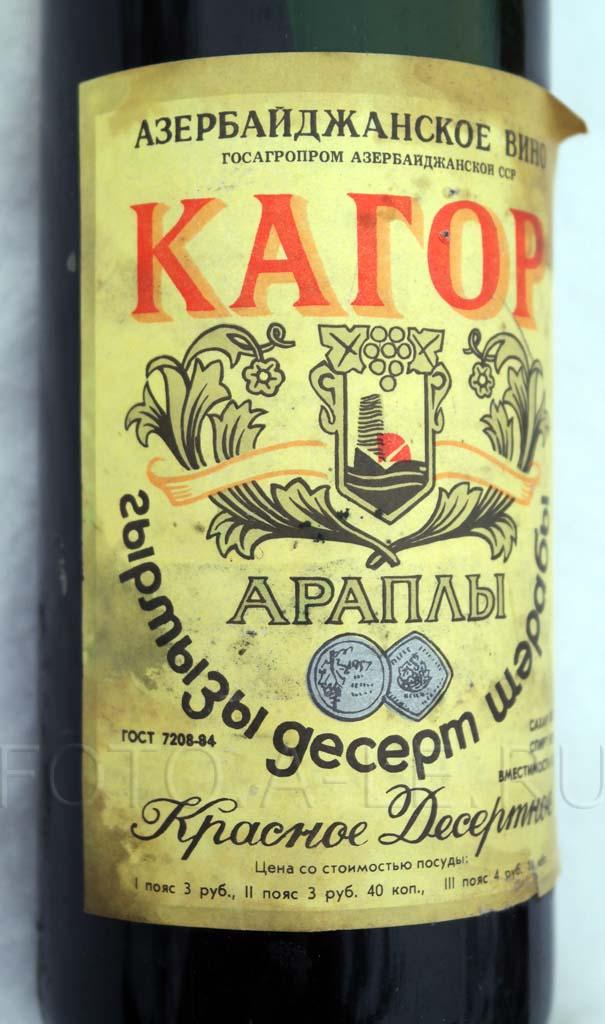 Гырмызы десерт шəрабы Кагор азербайджанский АРАПЛЫ шерабы шэрабы
