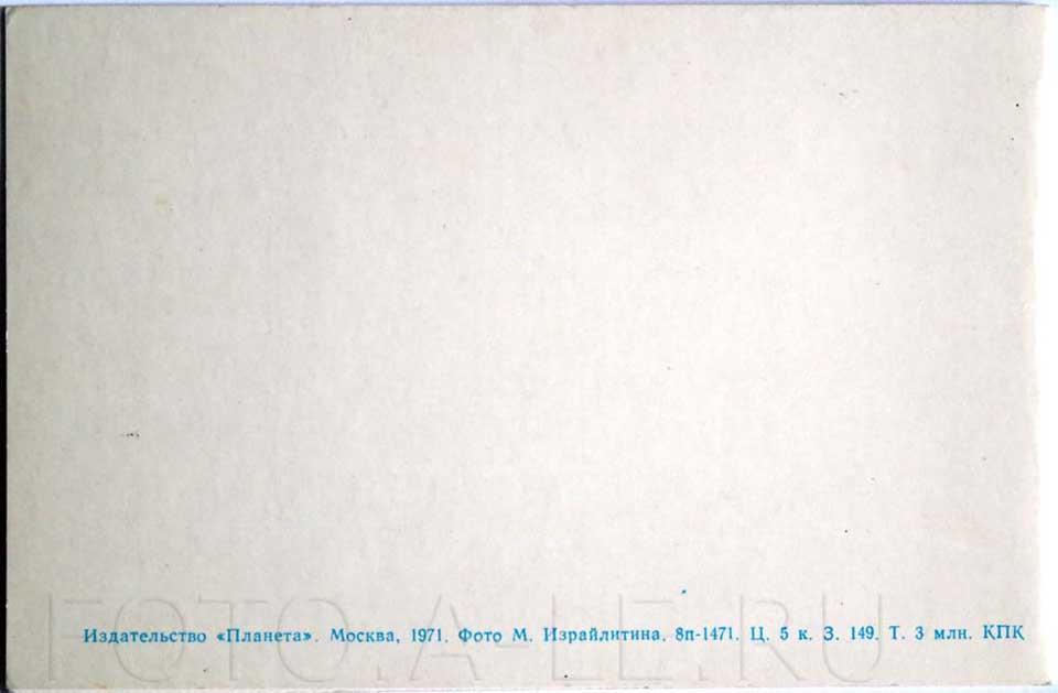 Фото М. Израйлитин С Новым Годом! Happy New Year! Новогодние открытки СССР. New year postcards of the USSR