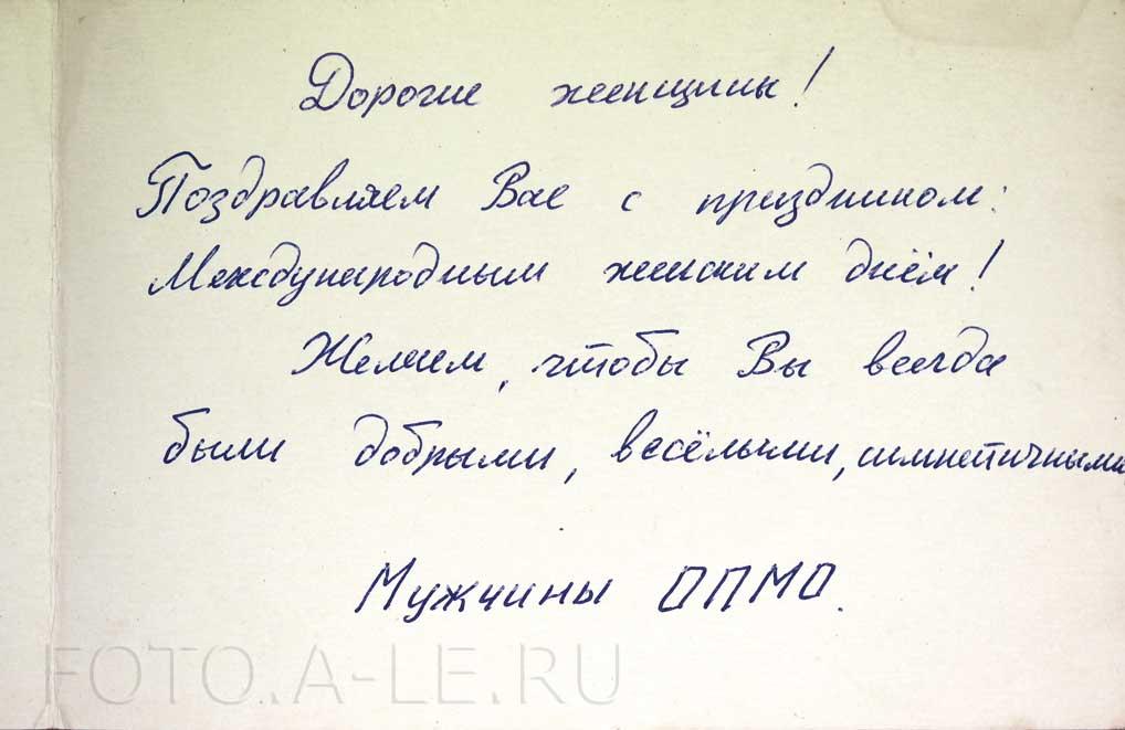 С 8 марта! Открытки СССР.