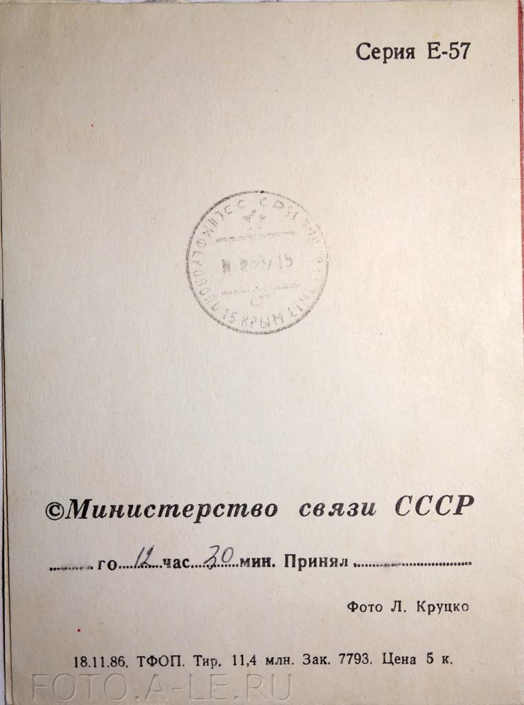 © Министерство связи СССР. Серия E-57 Бланк телеграммы-открытки