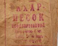 Сахар-рафинад. ГОСТ 22-78 — Сахар-рафинад. Технические условия Утвержден: Госстандарт СССР, 22.10.1978