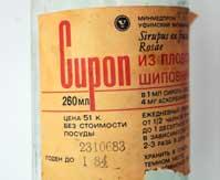 Сироп из плодов шиповника. 1983 г. 260 мл. Минмедпром. Витаминный завод.