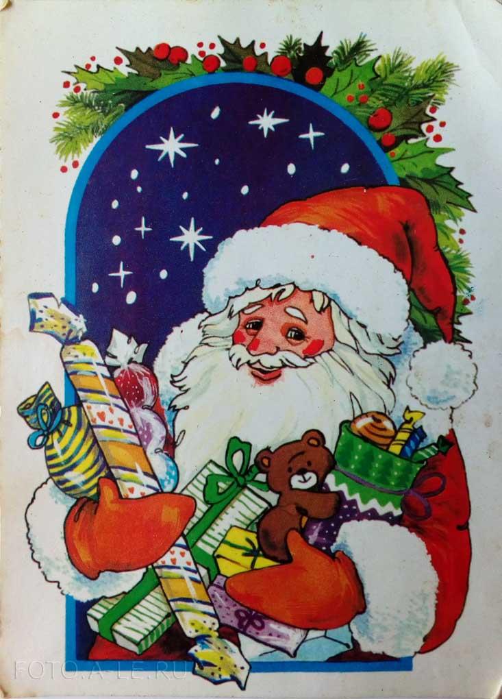открытка Санта-Клаус из Прибалтики 1991