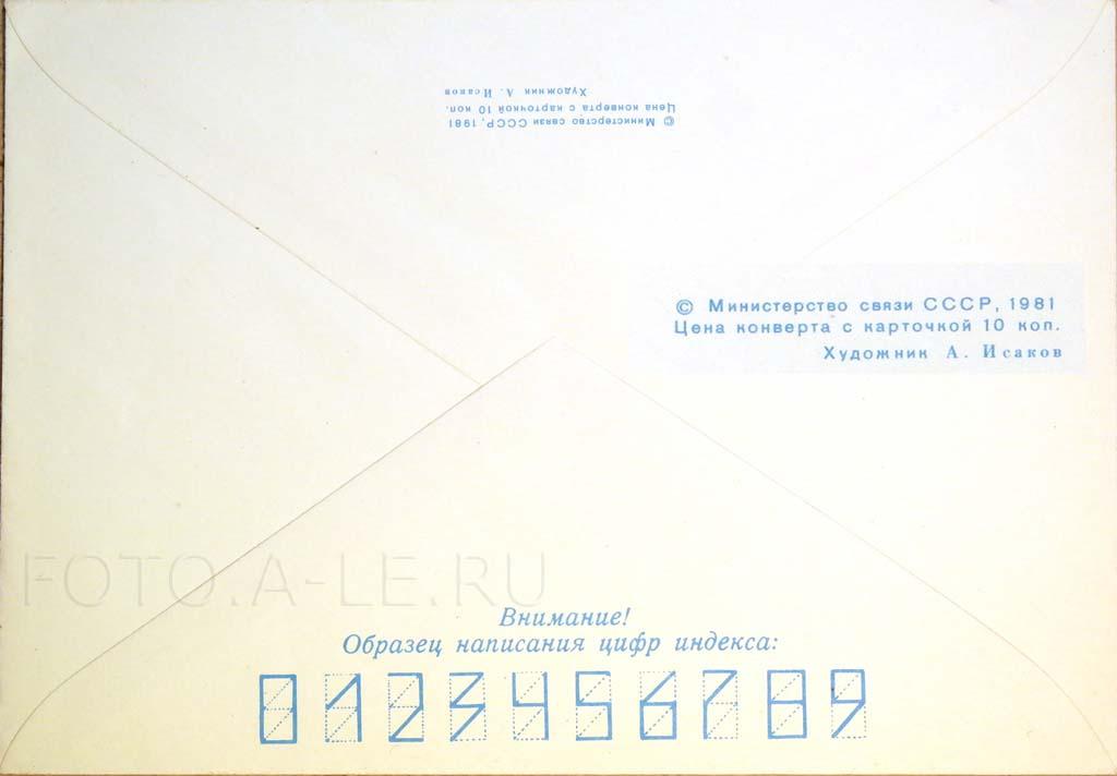 Конверты, открытки СССР. С Новым Годом! © Министерство связи СССР. 1981 г.