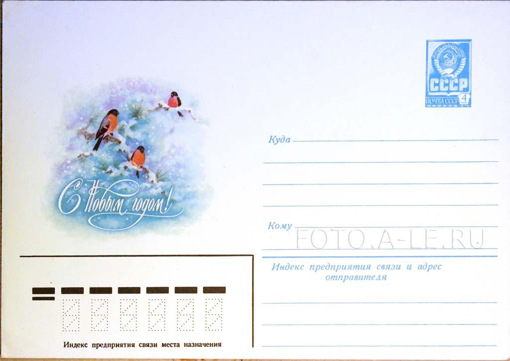 Конверты, открытки СССР. С Новым Годом!