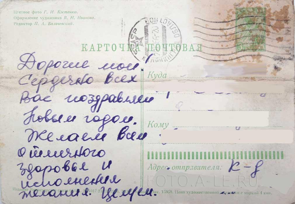 Открытки СССР. Поздравление с Новым Годом!
