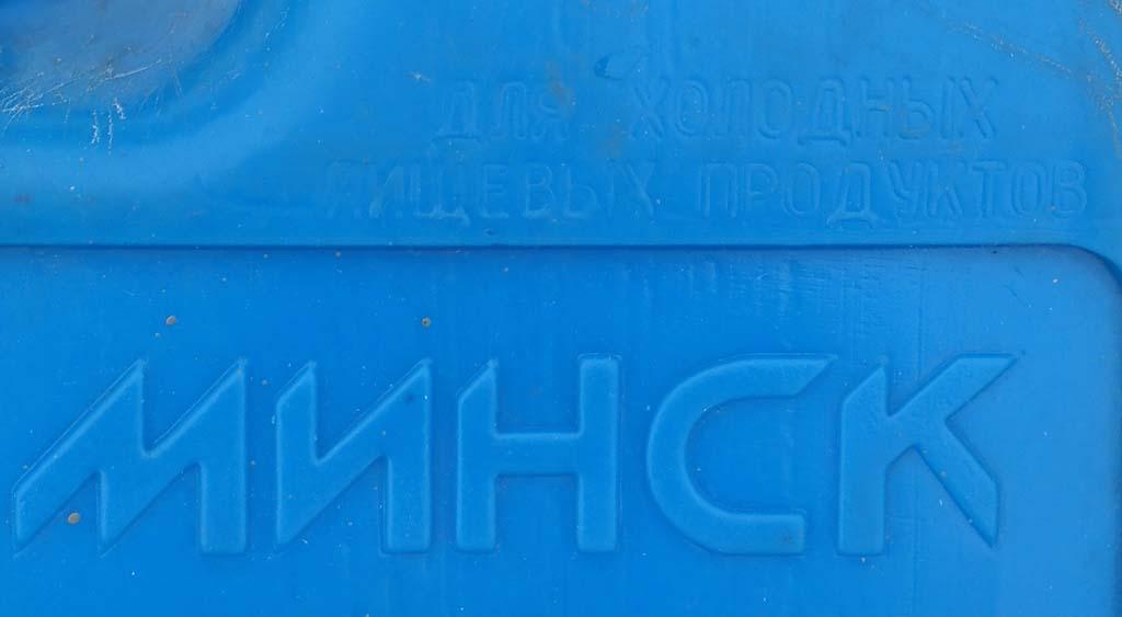 Фляга для воды Минск. Турист. Когда не было ПЭТ.