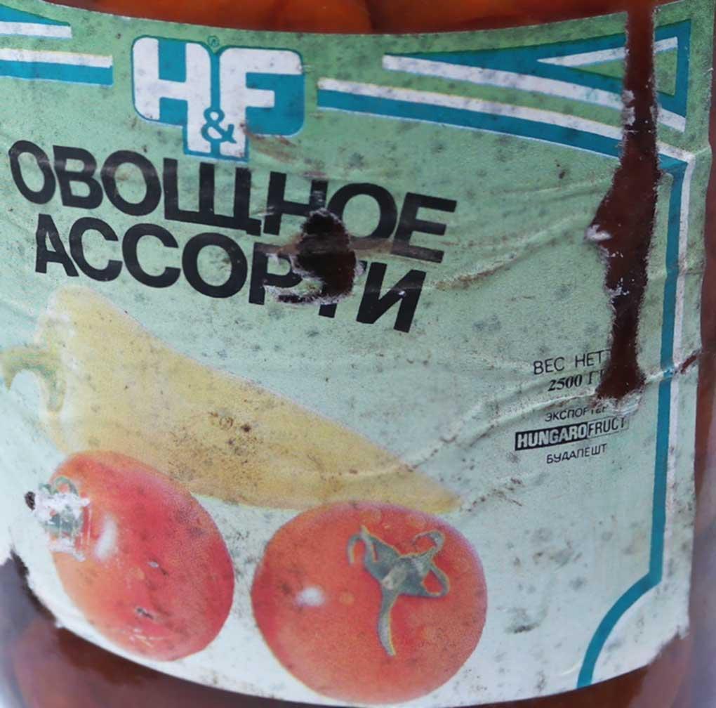 Овощное ассорти Венгрия во времена СССР. H&F HUNGARO FRUCT
