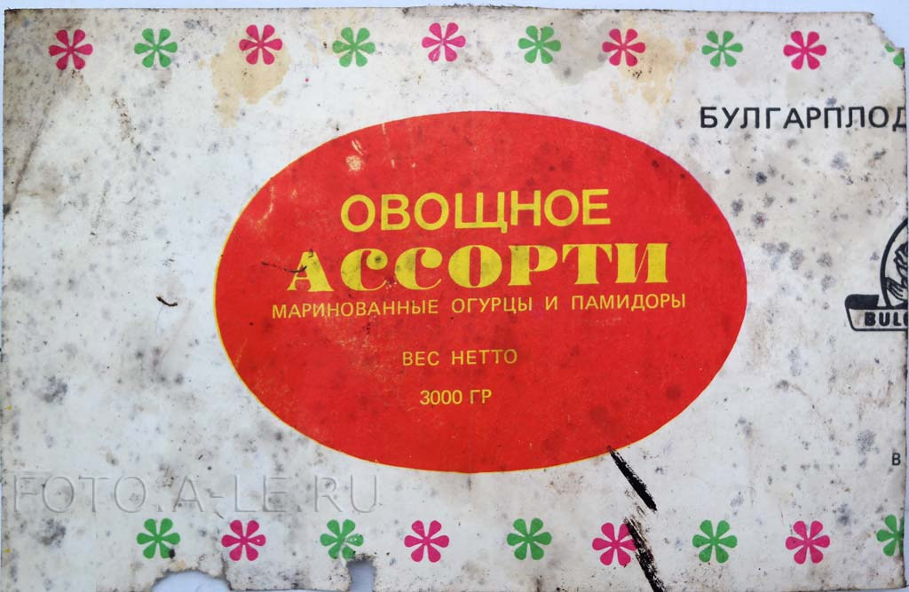 BULGARPLOD Овощное ассорти. Маринованные огурцы и памидоры.  БУЛГАРПЛОД Болгария для СССР