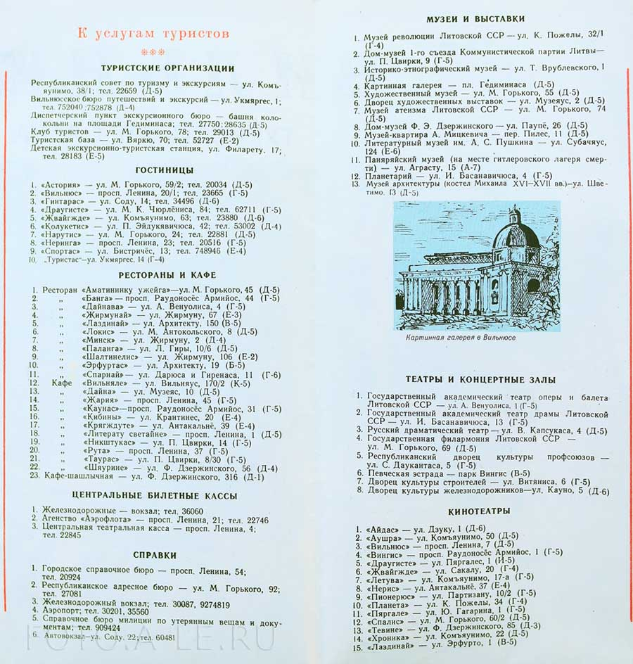Вильнюс. Туристская схема. 1975.  К услугам туристов. Vilnius. Turizmo schema. 1975