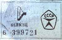 Кинескоп 61ЛК3Ц. Знак качества СССР