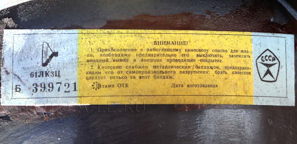 Кинескоп 61ЛК3Ц. Знак качества СССР.