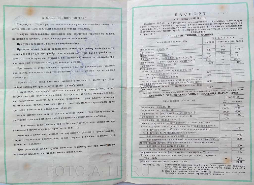 Кинескоп 61ЛК3Ц. Знак качества СССР. Инструкция