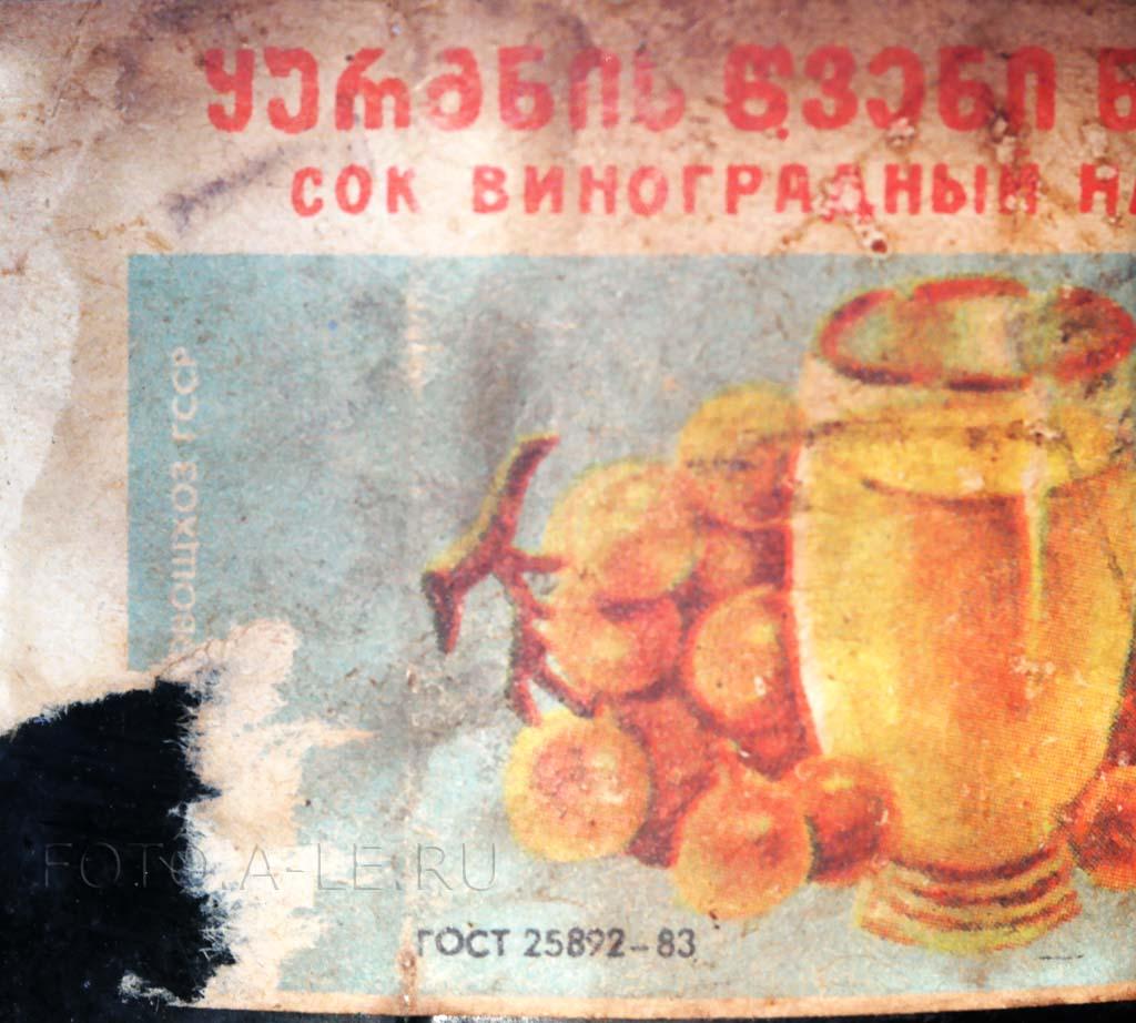Сок виноградный натуральный СССР. Грузия, ГССР, СССР