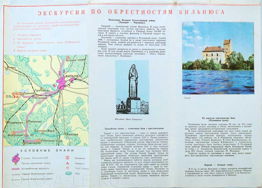 Вильнюс. Туристская схема. 1975. Vilnius. Turizmo schema. 1975