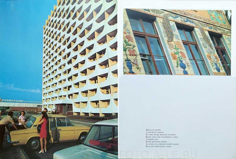 """Цветы из камня.Зори Днепропетровска. Изд.""""Планета"""".М.1976"""