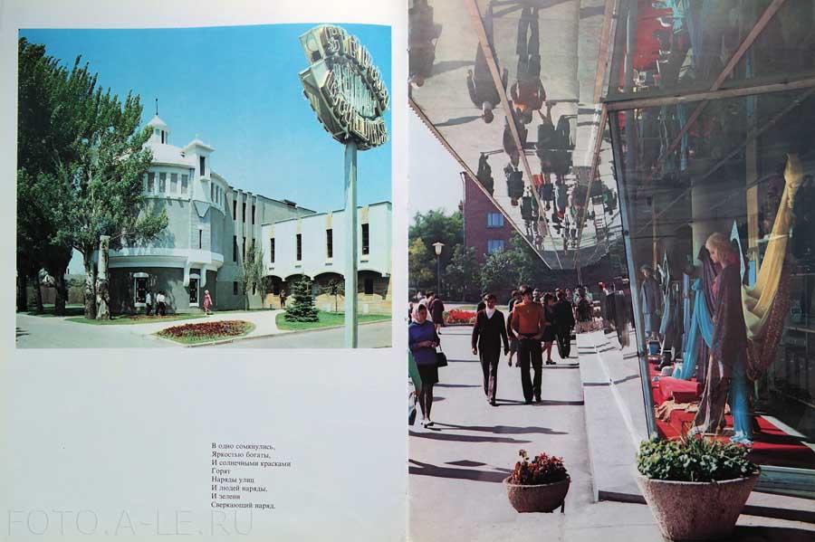 "Наряды улиц. Зори Днепропетровска. Изд.""Планета"".М.1976"
