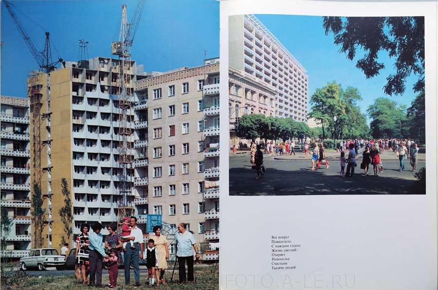 """С каждым годом жизнь светлей. Зори Днепропетровска.  Изд.""""Планета"""".М.1976"""