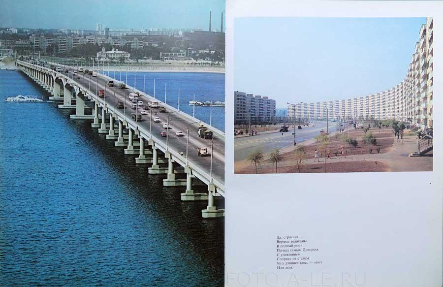 """Мост над Днепром. Зори Днепропетровска. Фотоальбом. Изд.""""Планета"""".М.1976"""