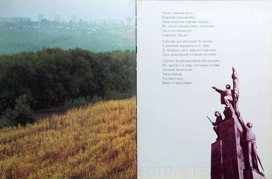 "Зори Днепропетровска. Изд.""Планета"".М.1976 Трех революций стойкий ветеран"