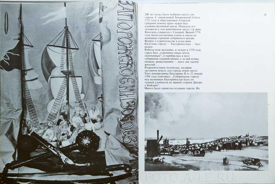 """Строительство Екатеринослава 1775, 1784, Зори Днепропетровска.  Изд.""""Планета"""".М.1976"""