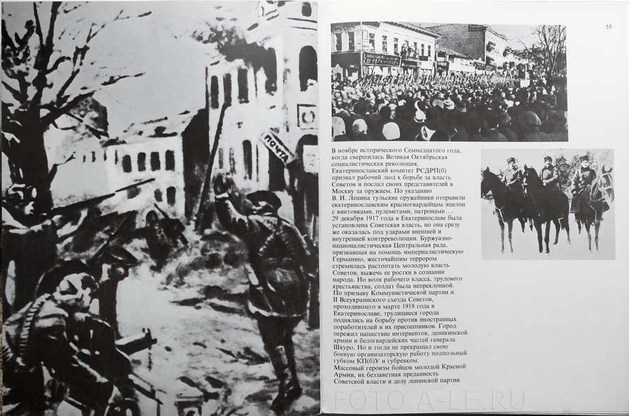 """Зори Днепропетровска. Революция 1917 года. Изд.""""Планета"""".М.1976"""