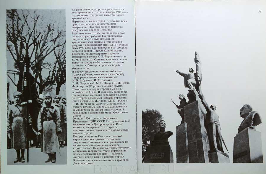 """Зори Днепропетровска.  Днепропетровск 1919 - 1926. Изд.""""Планета"""".М.1976"""