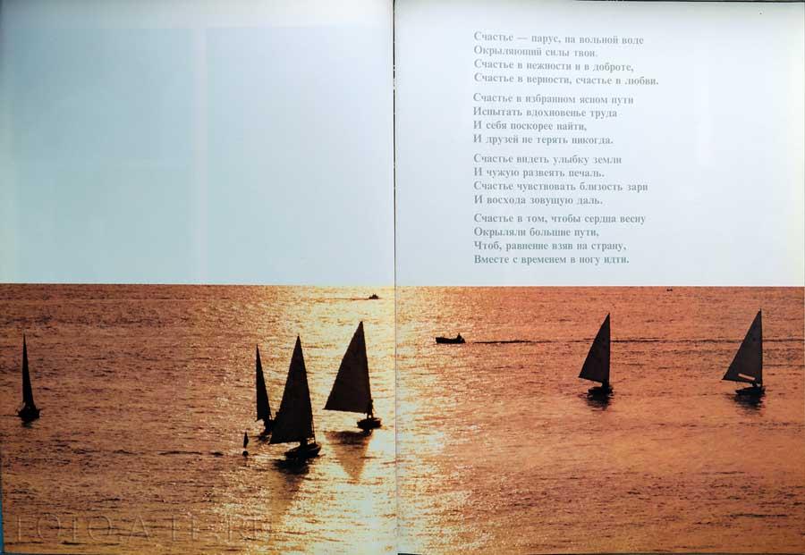 """Зори Днепропетровска.  Изд.""""Планета"""".М.1976 Счастье - парус, на вольной воде  Окрыляющий силы твои"""