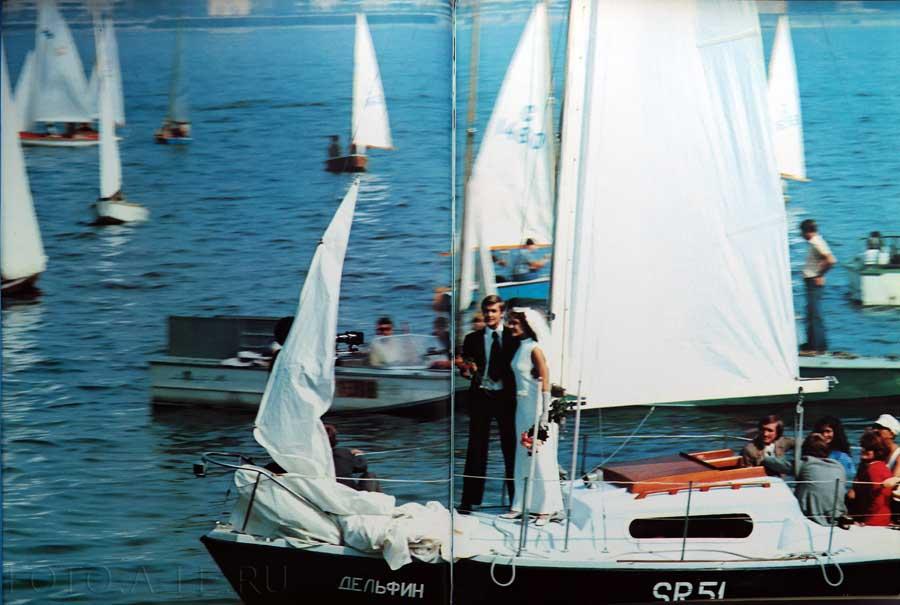 """Зори Днепропетровска. Изд.""""Планета"""".М.1976 Яхта Дельфин"""