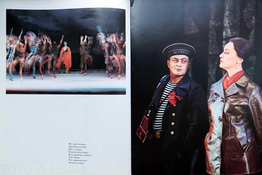 """В театре. Зори Днепропетровска.  Изд.""""Планета"""".М.1976"""
