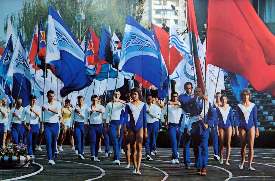 """Колонна спортсменов. Зори Днепропетровска.  Изд.""""Планета"""".М.1976"""