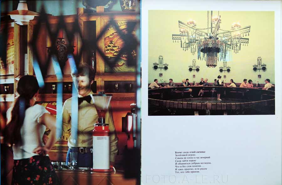 "Кафе, бар. Зори Днепропетровска.  Изд.""Планета"".М.1976"