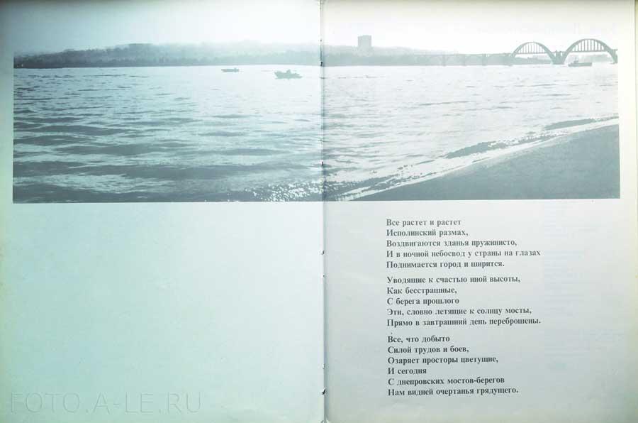 """Зори Днепропетровска. Изд.""""Планета"""".М.1976"""