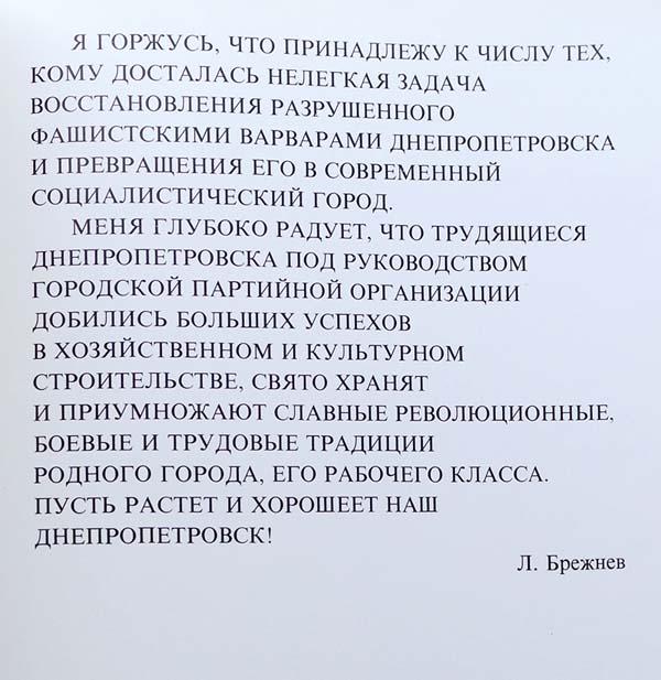 """Зори Днепропетровска. Фотоальбом. Изд.""""Планета"""".М.1976"""