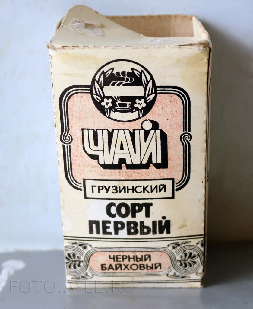 Чай грузинский №36. Первый сорт. СССР